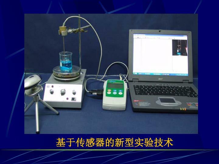 基于传感器的新型实验技术