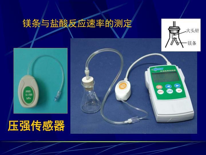 镁条与盐酸反应速率的测定