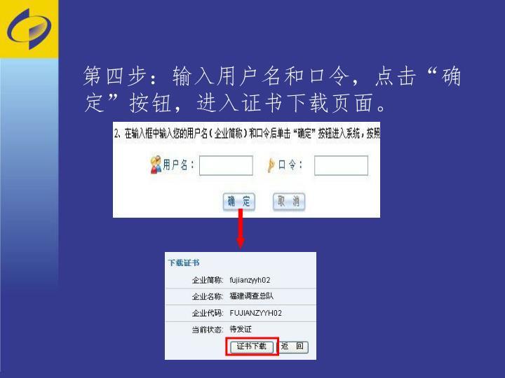 """第四步:输入用户名和口令,点击""""确定""""按钮,进入证书下载页面。"""