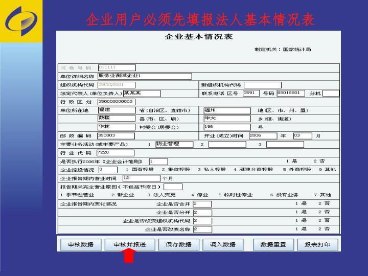 企业用户必须先填报法人基本情况表