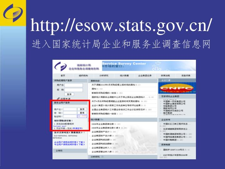 http://esow.stats.gov.cn/