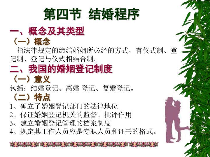第四节 结婚程序