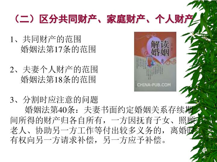(二)区分共同财产、家庭财产、个人财产