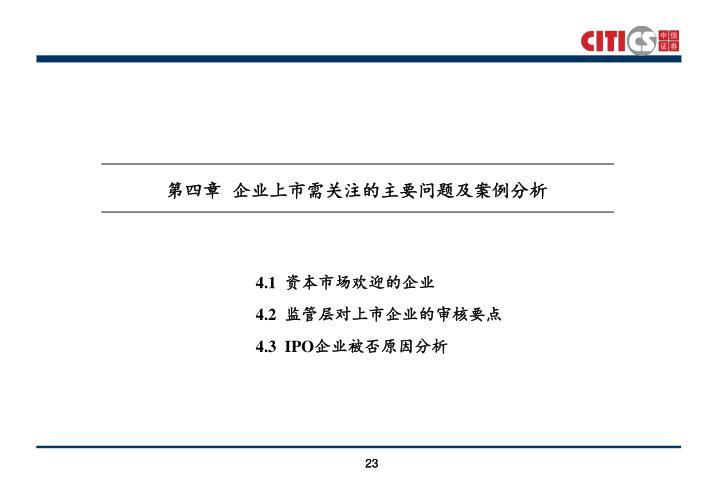 第四章企业上市需关注的主要问题及案例分析