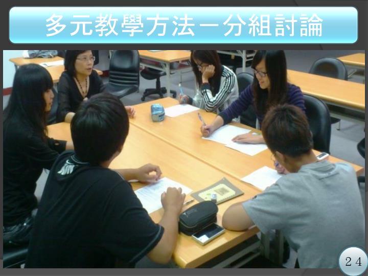 多元教學方法-分組討論