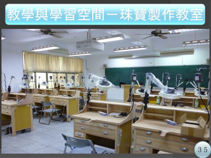 教學與學習空間-珠寶製作教室