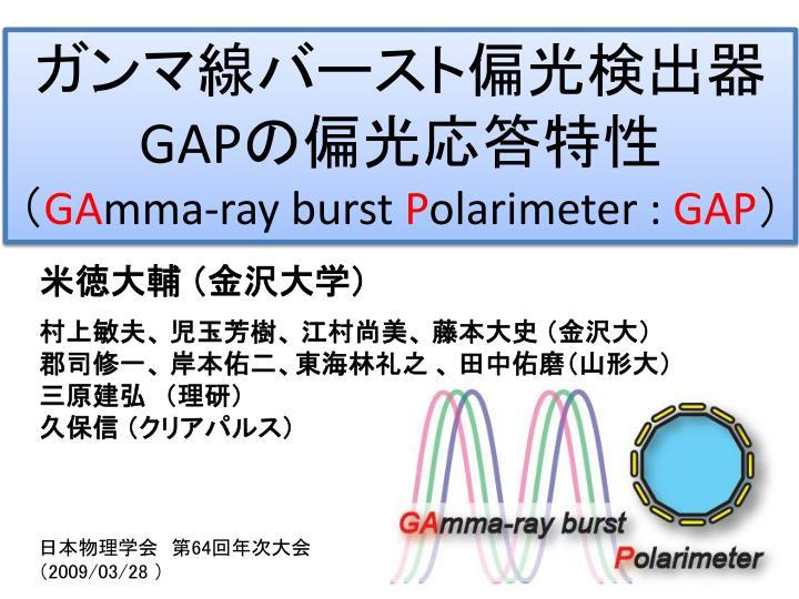 ガンマ線バースト偏光検出器