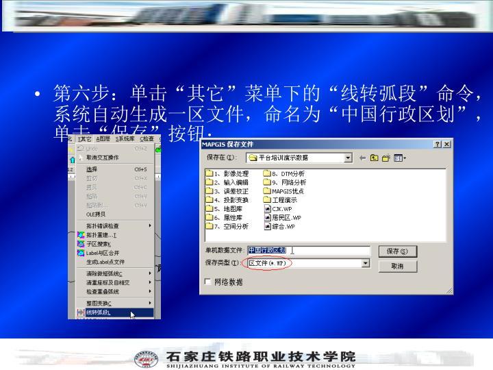 """第六步:单击""""其它""""菜单下的""""线转弧段""""命令,系统自动生成一区文件,命名为""""中国行政区划"""",单击""""保存""""按钮;"""