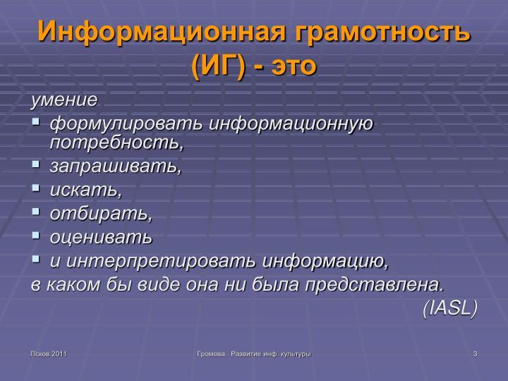 Информационная грамотность (ИГ) - это