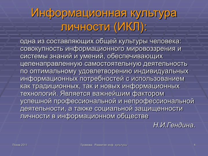 Информационная культура личности (ИКЛ):