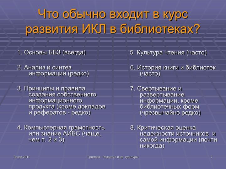1. Основы ББЗ (всегда)