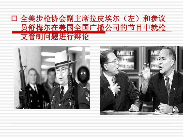全美步枪协会副主席拉皮埃尔(左)和参议员舒梅尔在美国全国广播公司的节目中就枪支管制问题进行辩论