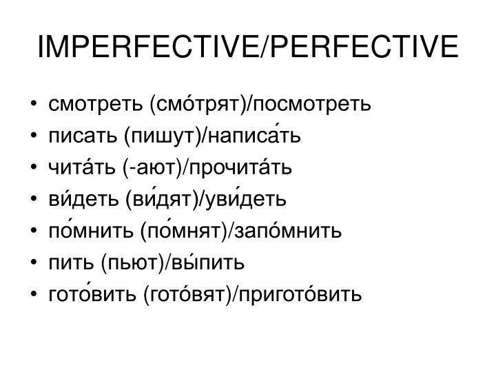IMPERFECTIVE/PERFECTIVE