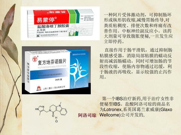 一种阿片受体激动剂,可抑制肠环形或纵形肌收缩