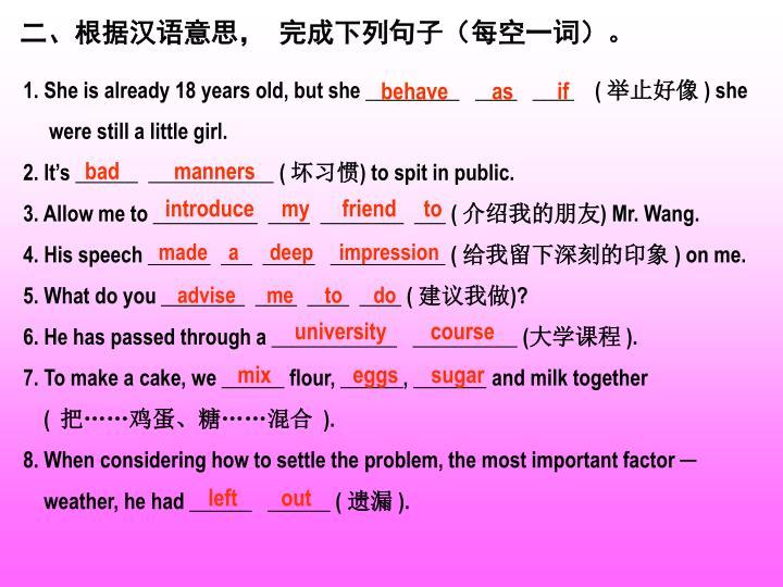 二、根据汉语意思, 完成下列句子(每空一词)。