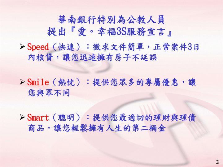 華南銀行特別為公教人員