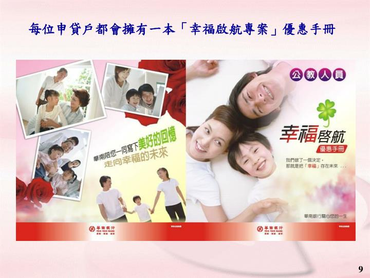 每位申貸戶都會擁有一本「幸福啟航專案」優惠手冊