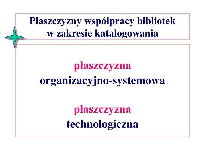 Płaszczyzny współpracy bibliotek       w zakresie katalogowania