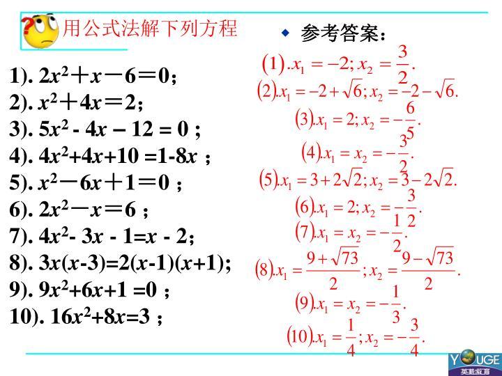 用公式法解下列方程