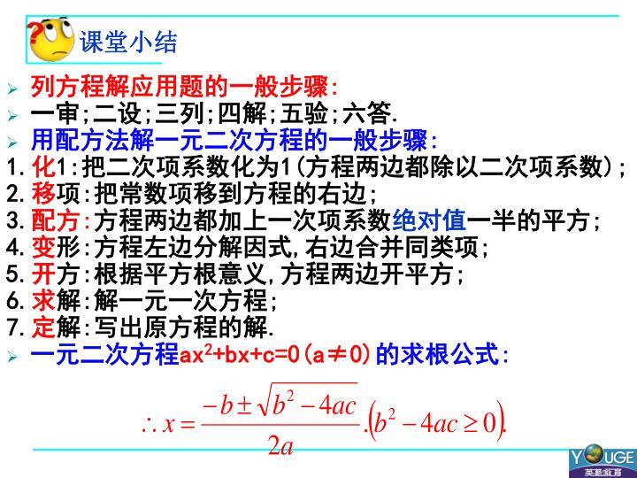 列方程解应用题的一般步骤