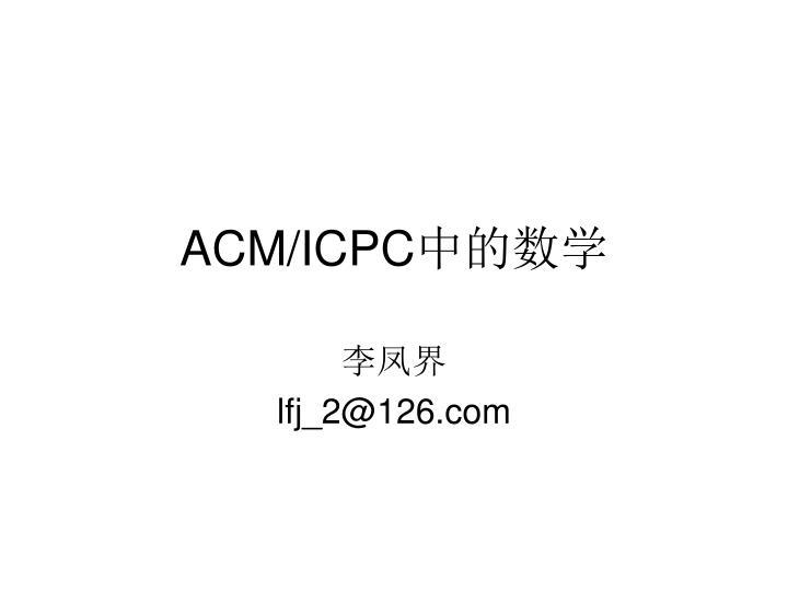 ACM/ICPC
