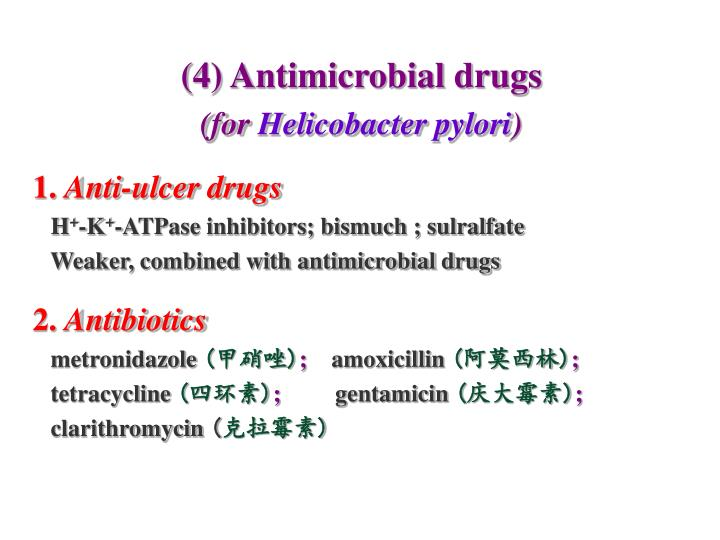 (4) Antimicrobial drugs