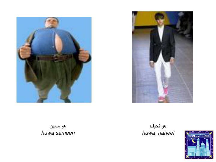 هو سمين