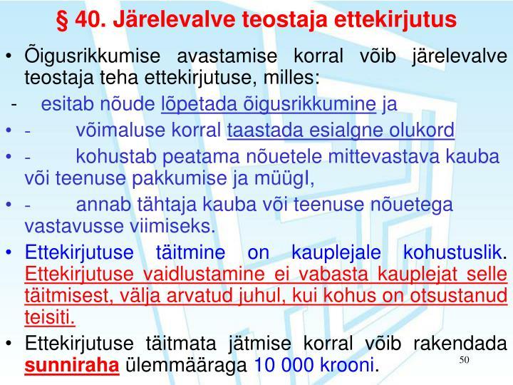 § 40. Järelevalve teostaja ettekirjutus