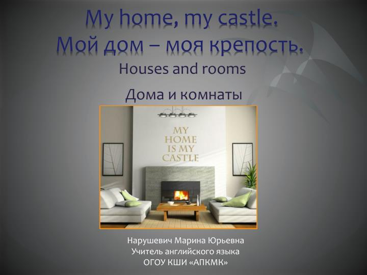 My home my castle
