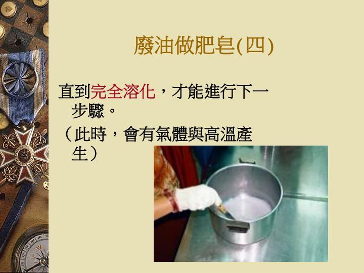 廢油做肥皂(四)