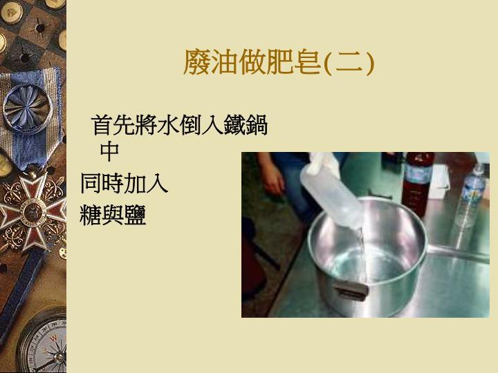 廢油做肥皂(二)