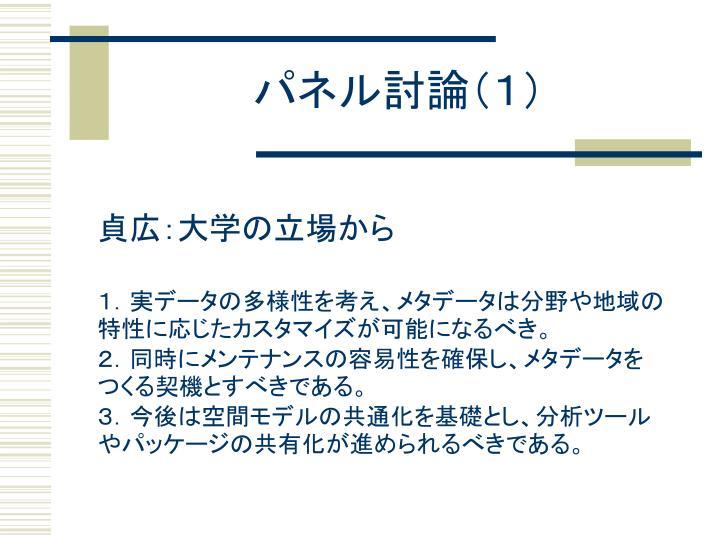 パネル討論(1)