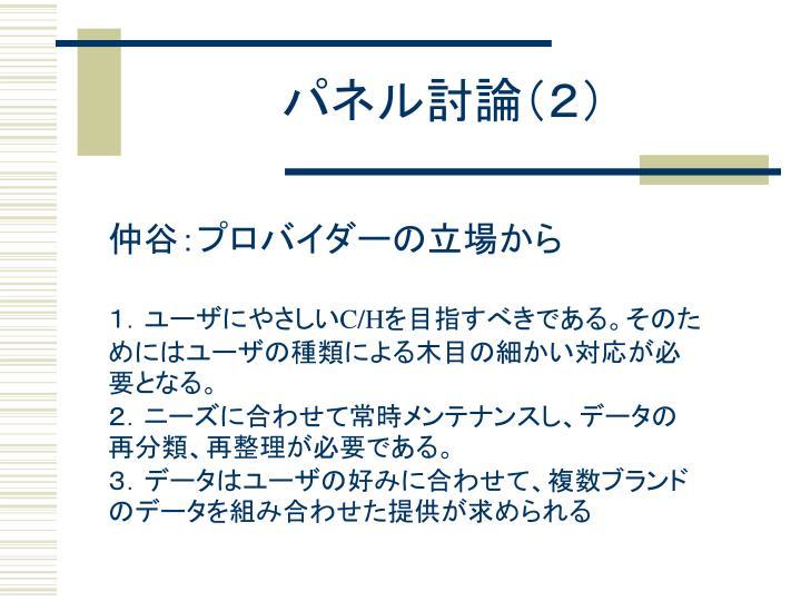 パネル討論(2)