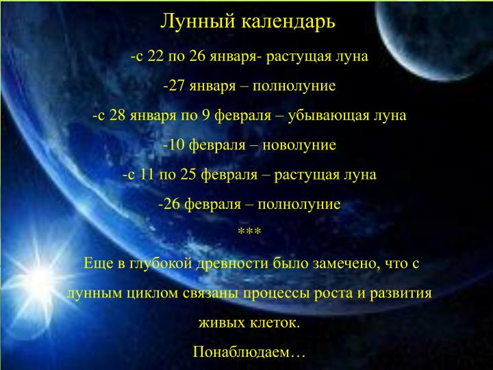 с 22 по 26 января- растущая луна
