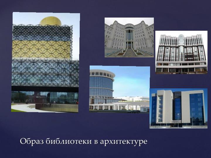 Образ библиотеки в архитектуре