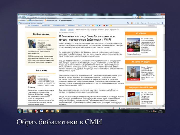 Образ библиотеки в СМИ