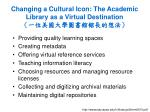 changing a cultural icon the academic library as a virtual destination