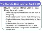 the world s best internet bank 20052