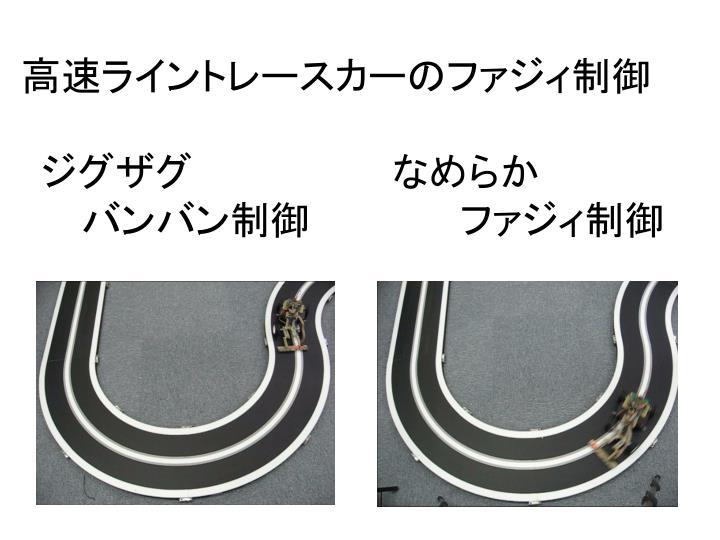 高速ライントレースカーのファジィ制御