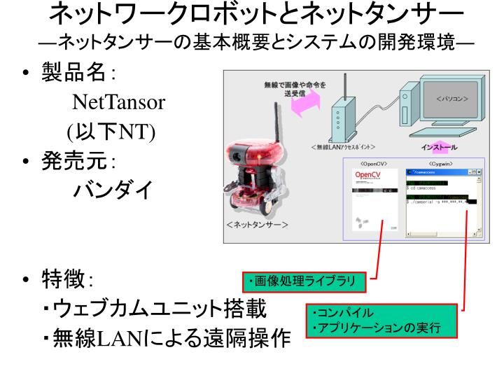 ネットワークロボットとネットタンサー