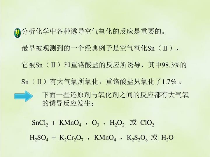 分析化学中各种诱导空气氧化的反应是重要的。