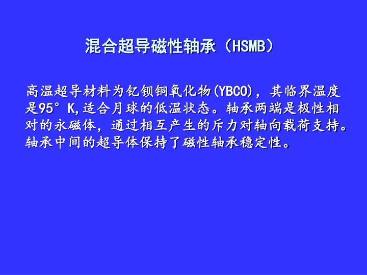 混合超导磁性轴承(