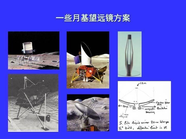 一些月基望远镜方案