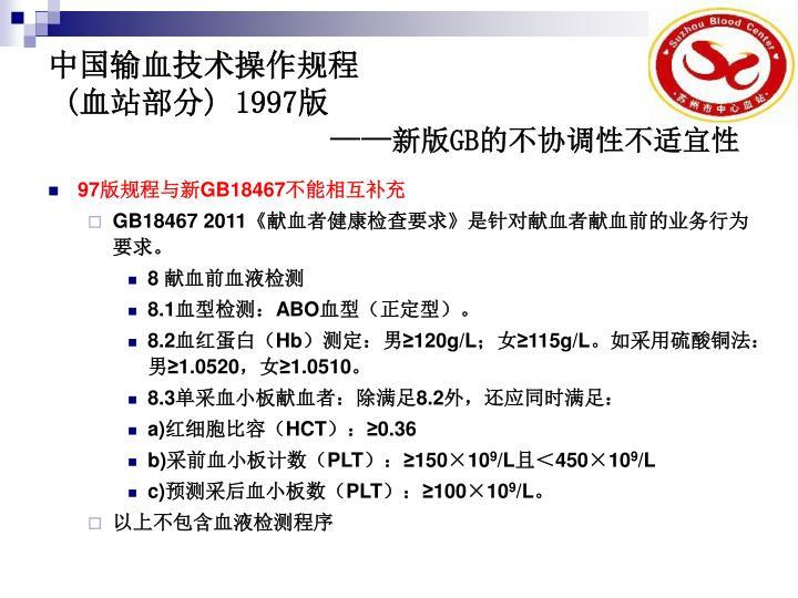 中国输血技术操作规程