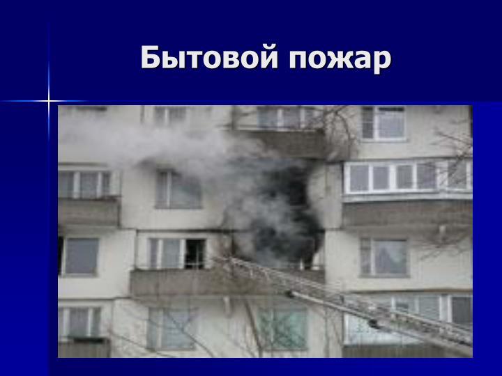 Бытовой пожар