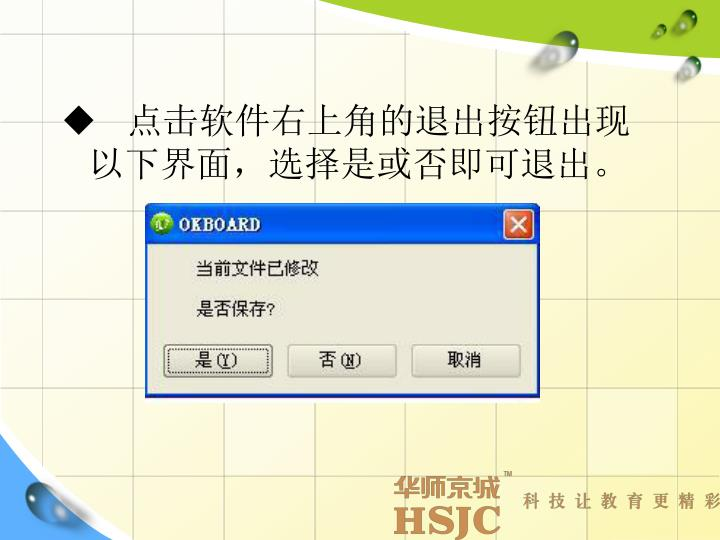 点击软件右上角的退出按钮出现以下界面,选择是或否即可退出。
