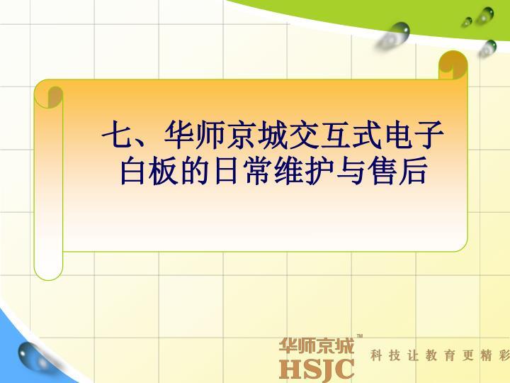 七、华师京城交互式电子白板的日常维护与售后