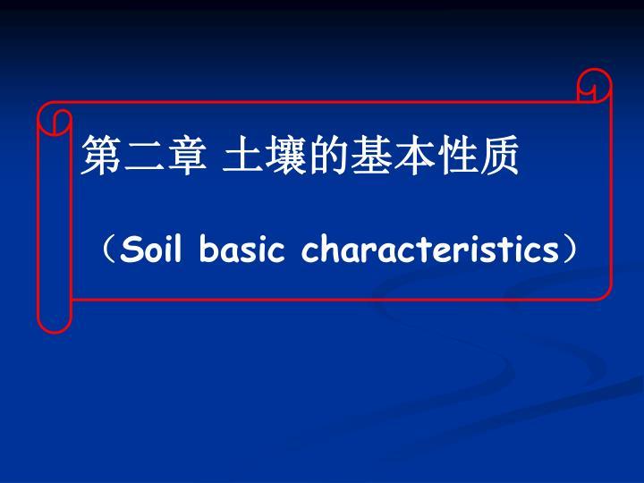 第二章 土壤的基本性质