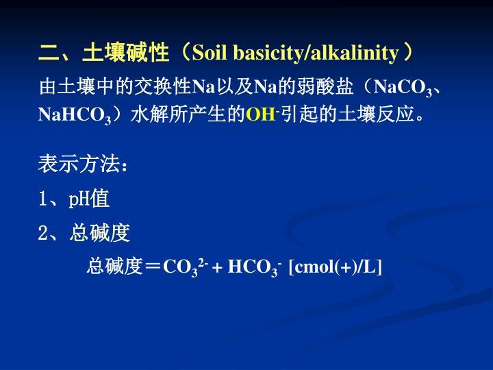 二、土壤碱性(