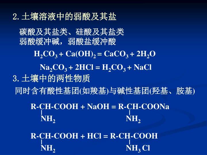 R-CH-COOH + NaOH = R-CH-COONa